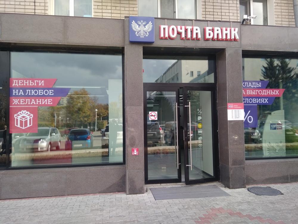 <h4>Почта Банк</h4>