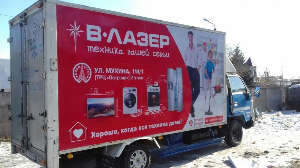 <h4>В-Лазер оклейка грузовика</h4>