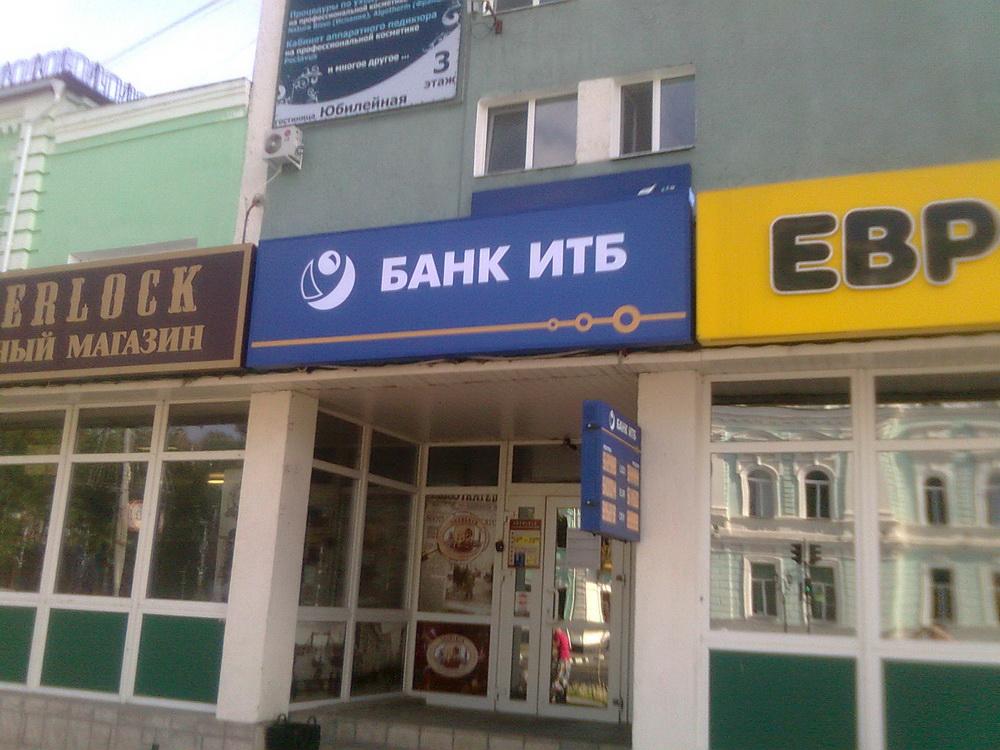 <h4>Банк ИТБ. Световой короб</h4>