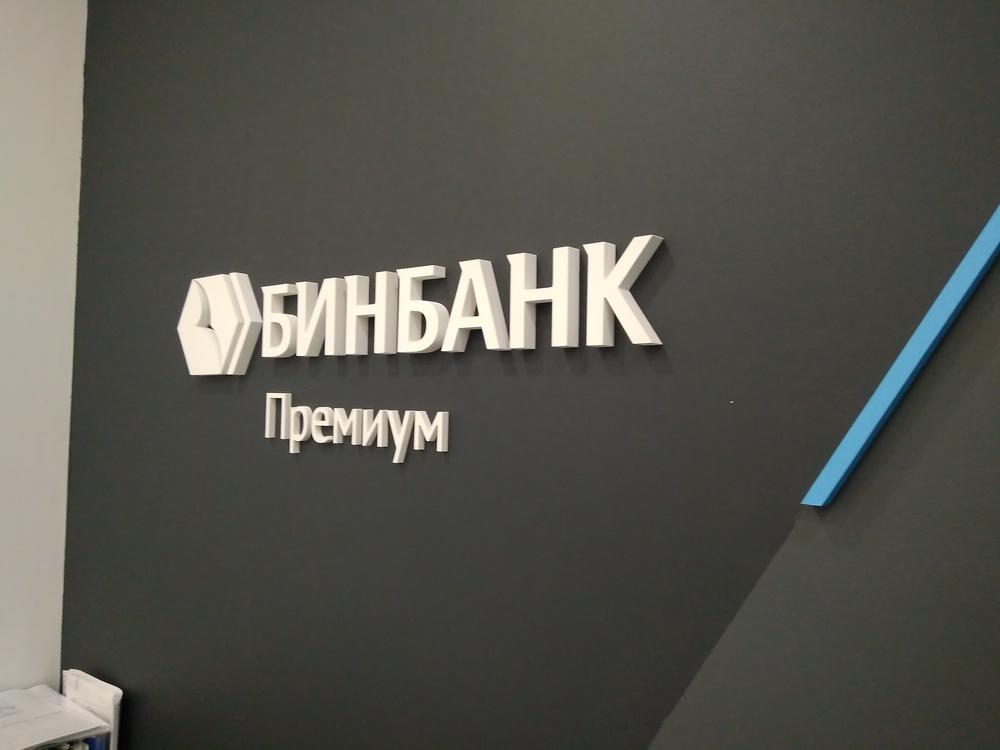 <h4>Бинбанк. Буквы из фрезерованного ПВХ</h4>