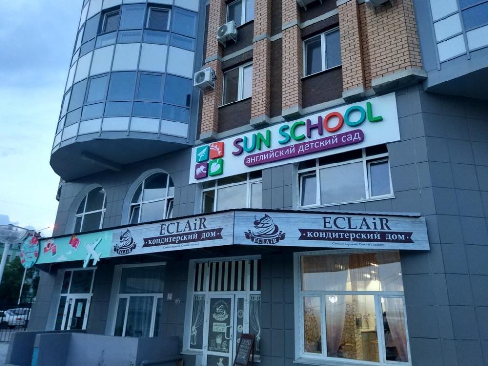 <h4>Sun school Световая вывеска</h4><p>Наши работы</p>