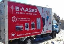 В-Лазер оклейка грузовика