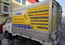 Светотехника. оклейка грузовика