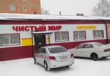 Чистый мир. Райчихинск