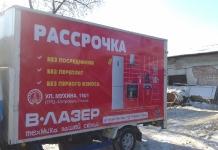 В-Лазер. Оклейка грузовика