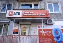АТБ. Чайковского. Вывеска с разными световыми эфектами